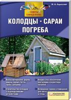 Подольский Юрий Колодцы, сараи, погреба 978-966-14-2379-3