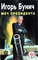 Бунич Игорь Меч президента 966-539-268-9