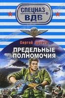 Сергей Зверев Предельные полномочия 978-5-699-47605-3