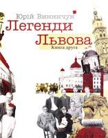 Винничук Юрій Легенди Львова. Книга друга 978-966-441-091-2