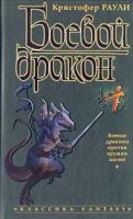 Кристофер Раули Боевой дракон 5-352-00383-3