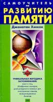 Джонатан Хэнкок Самоучитель по развитию памяти 5-699-05878-8