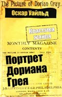 Уайльд Оскар Портрет Дориана Грея 978-617-7025-24-4