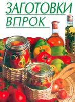 Лидия Путинцева, Тамара Иванова Заготовки впрок 5-04-008020-4