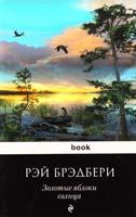 Брэдбери Рэй Золотые яблоки солнца 978-5-699-64249-6