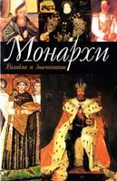 Рыжов Константин Монархи 5-17-017861-1