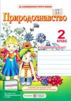 Л. Мечник, І. Жаркова Природознавство. Робочий зошит для 2 класу 978-966-07-2450-1
