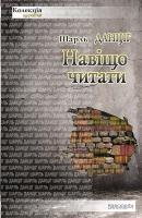 Данціг Шарль Навіщо читати 978-2-246-77931-5