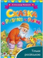 Казка про рибака і рибку. Олександр Пушкін (книжка-картонка)