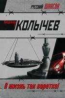 Владимир Колычев А жизнь так коротка! 978-5-699-20473-1