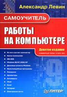 Александр Левин Самоучитель работы на компьютере 5-469-01133-х, 978-5-469-01133-0