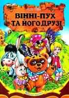Мілн Александр Алан Вінні-Пух та його друзі 978-966-459-422-3