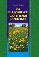 Зубицька Наталія Петрівна Усе знадобиться, що в землі коріниться. Секрети зеленої планети.(М) 966-7520-89-7