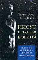 Тимоти Фрек, Питер Ганди Иисус и падшая богиня 5-9689-0029-6
