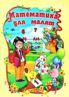 Кравченко Н. Математика для малят 978-966-459-487-2