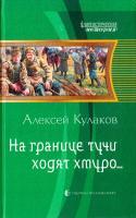 Кулаков Алексей На границе тучи ходят хмуро... 978-5-9922-0945-7