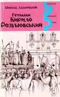 Лазорський Микола Гетьман Кирило Розумовський. Роман-хроніка 18 віку 5-7707-5394-З
