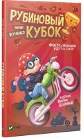 Жученко Марія Рубиновый кубок 978-966-942-832-5