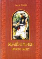 Білик Андрій Біблійні жінки Нового Завіту 978-966-10-2266-8