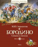 Лермонтов Михаил Бородино 978-5-389-15700-2