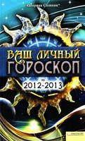 Соляник Катерина Ваш личный гороскоп на 2012—2013 978-966-14-1425-8