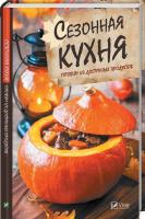 Климова Татьяна Сезонная кухня. Готовим из доступных продуктов 978-966-942-475-4