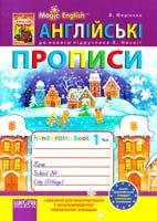 Федієнко Василь Англійські прописи: Magic English 978-966-429-174-0