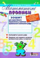 Попова Н., Цепочко Н. Математичні прописи. Зошит 978-966-178-446-7