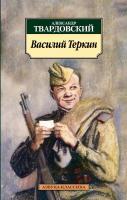 Твардовский Александр Василий Теркин 978-5-389-04345-9