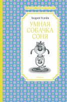 Усачёв Андрей Умная собачка Соня 978-5-389-15602-9
