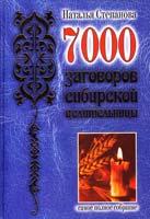 Степанова Наталья 7000 заговоров сибирской целительницы 978-5-386-05431-1