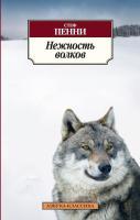 Пенни Стеф Нежность волков 978-5-389-06183-5