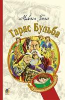 Гоголь Микола Тарас Бульба : історична повість 978-966-10-5005-0