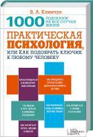 Климчук Виталий Практическая психология, или Как подобрать ключик к любому человеку. 1000 подсказок на все случаи жизни 978-966-14-9137-2