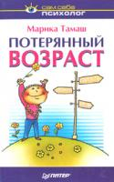 Марика Тамаш Потерянный возраст 5-94723-795-4