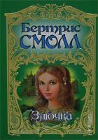 Бертрис Смолл Злючка 5-17-010861-3