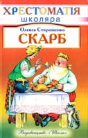 Стороженко Олекса Скарб 966-661-655-6