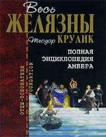 Теодор Крулик Полная энциклопедия Амбера 5-699-15618-6