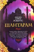 Робертс Грегори Дэвид Шантарам 978-5-389-01095-6