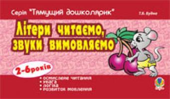 Будна Тетяна Богданівна Літери читаємо, звуки вимовляємо 978-966-10-1041-2