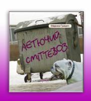 Гримич Марина Летючий сміттєвоз 978-617-7310-02-9