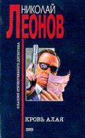 Леонов Николай Кровь алая: Повесть 5-699-08463-0