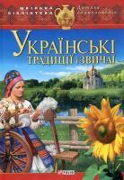 Скляренко В. Українськi традицiї i звичаї 978-966-03-5963-5