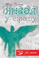 Гуменюк Надія Янгол у сірому: роман. (Міні) 978-966-10-2620-8