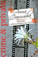 Анна Данилова Цветы абсолютного зла 978-5-699-36803-7