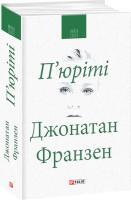 Франзен Джонатан П'юріті 978-966-03-7790-5