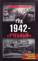 Бешанов Владимир Год 1942 — «учебный» 978-5-699-30268-0