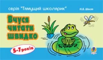 Шост Наталія Богданівна Вчуся читати швидко. 5-7 років 978-966-10-1361-1