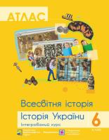 Атлас. Всесвітня історія. Історія України. Інтегрований курс. 6 клас 9786177447084