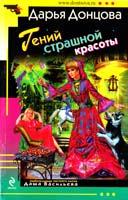 Донцова Дарья Гений страшной красоты 978-5-699-53090-8